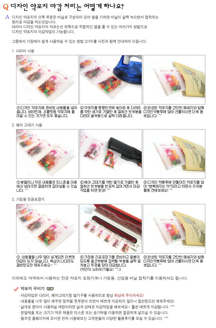 디자인약포지 약사선생님(파랑) - 웜즈, 1,500원, 종이/페이퍼백, 일러스트