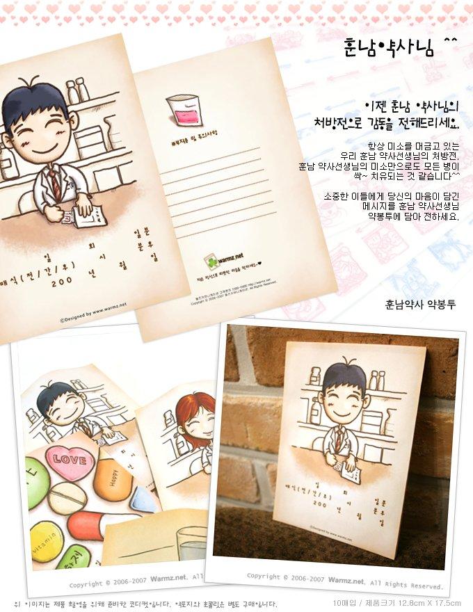 디자인약봉투 훈남약사 - 웜즈, 1,500원, 종이/페이퍼백, 일러스트