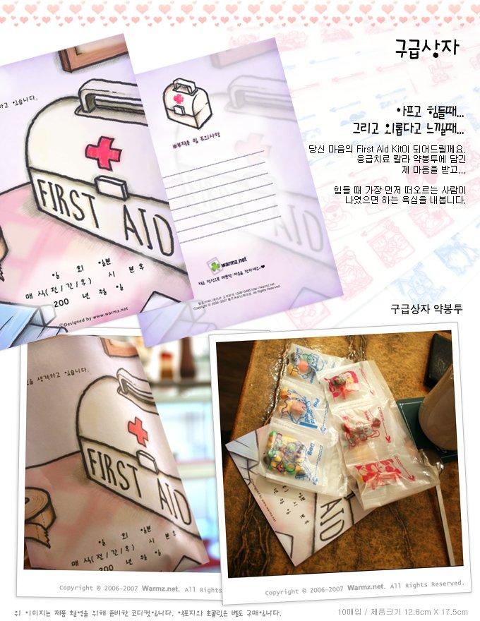 디자인약봉투 구급상자 - 웜즈, 1,500원, 종이/페이퍼백, 일러스트