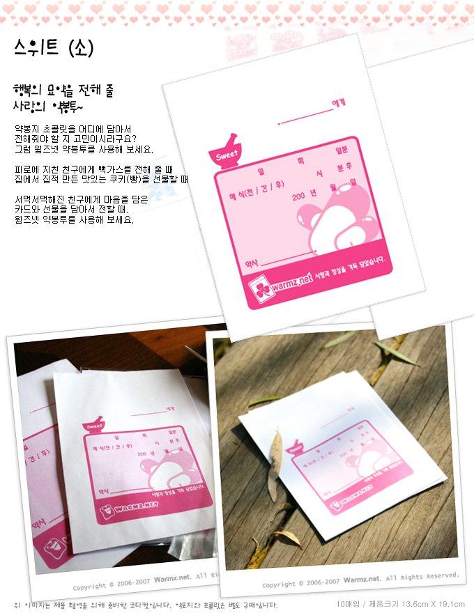 디자인약봉투 스위트 (小) - 웜즈, 1,500원, 종이/페이퍼백, 일러스트