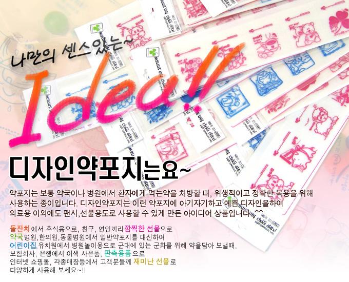 디자인약포지 열공(파랑) - 웜즈, 1,500원, 종이/페이퍼백, 일러스트