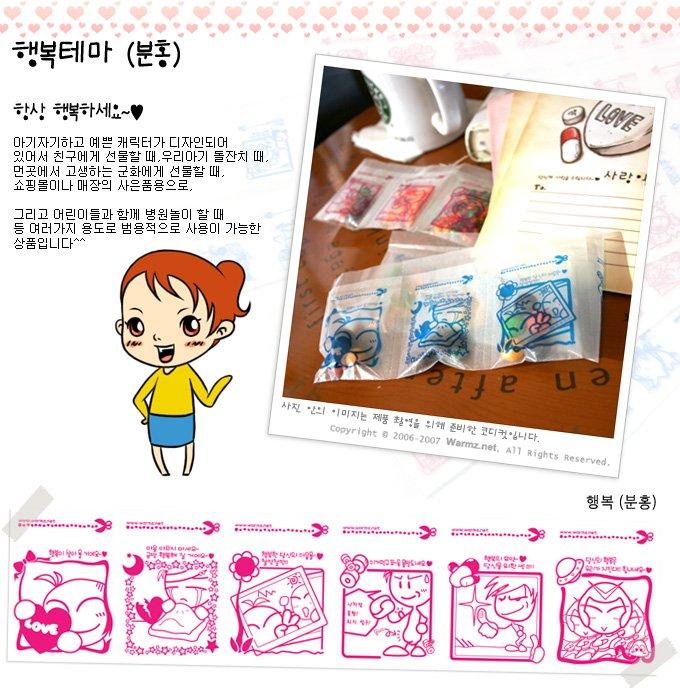 디자인약포지 행복 I (분홍) - 웜즈, 1,500원, 종이/페이퍼백, 일러스트