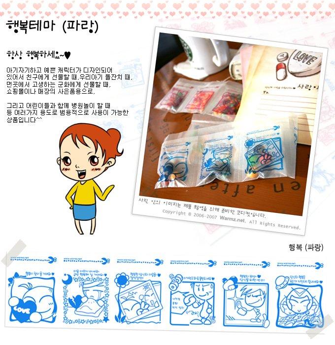 디자인약포지 행복 I (파랑) - 웜즈, 1,500원, 종이/페이퍼백, 일러스트