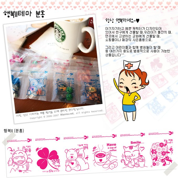 디자인약포지 행복Ⅱ(분홍) - 웜즈, 1,500원, 봉투, 약포지/약봉투