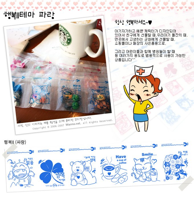 디자인약포지 행복Ⅱ(파랑) - 웜즈, 1,500원, 종이/페이퍼백, 일러스트