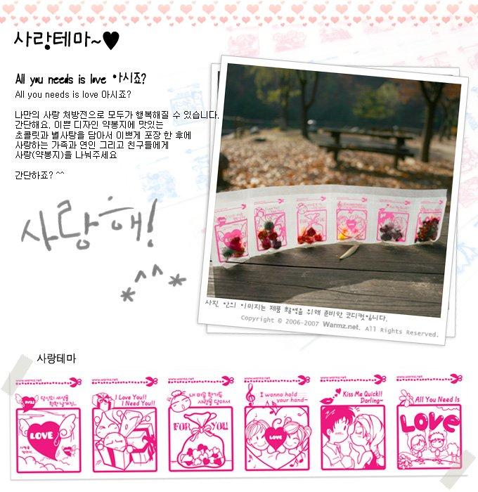 디자인약포지 사랑 (분홍) - 웜즈, 1,500원, 봉투, 약포지/약봉투