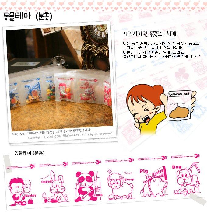 디자인약포지 동물(분홍) - 웜즈, 1,500원, 종이/페이퍼백, 일러스트