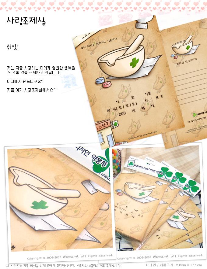 디자인약봉투 사랑 조제실 - 웜즈, 1,500원, 종이/페이퍼백, 일러스트